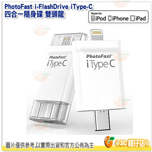 PhotoFast i-FlashDrive iType-C 64G  四合一 隨身碟 雙頭龍