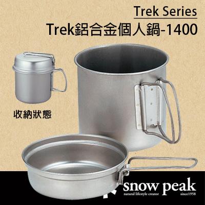 【鄉野情戶外用品店】 Snow Peak |日本|  Trek鋁合金個人鍋-1400/鋁鍋 露營餐具/SCS-009 【鋁合金】
