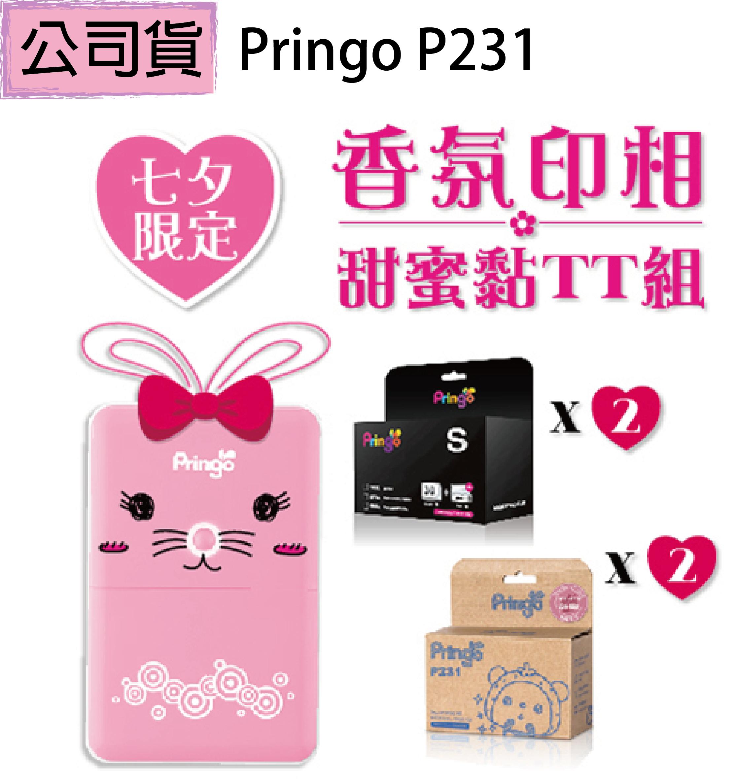 贈【原廠電池*1】【Hiti Pringo】P231 香氛印相 甜蜜黏TT組 粉色 (公司貨)