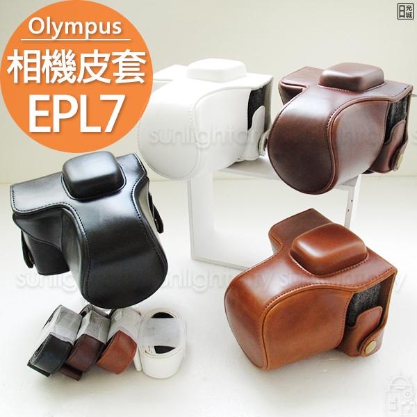 日光城。Olympus EPL7兩件式皮套(附背帶),通用奧林巴斯EPL7 EPL8相機背包攝影包保護套相機包攝影包 男生聖誕交換禮物