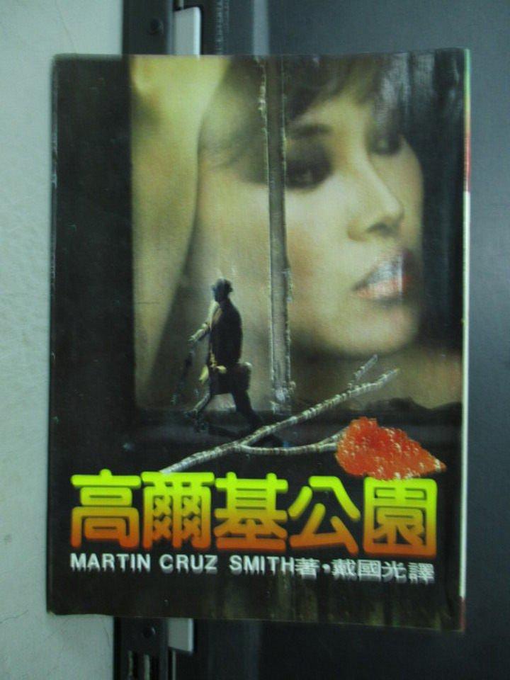 【書寶二手書T7/翻譯小說_LRU】高爾基公園_Martin cruz smith