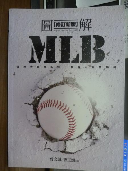 【書寶二手書T8/體育_PHH】圖解MLB_曾文誠,曹玉?