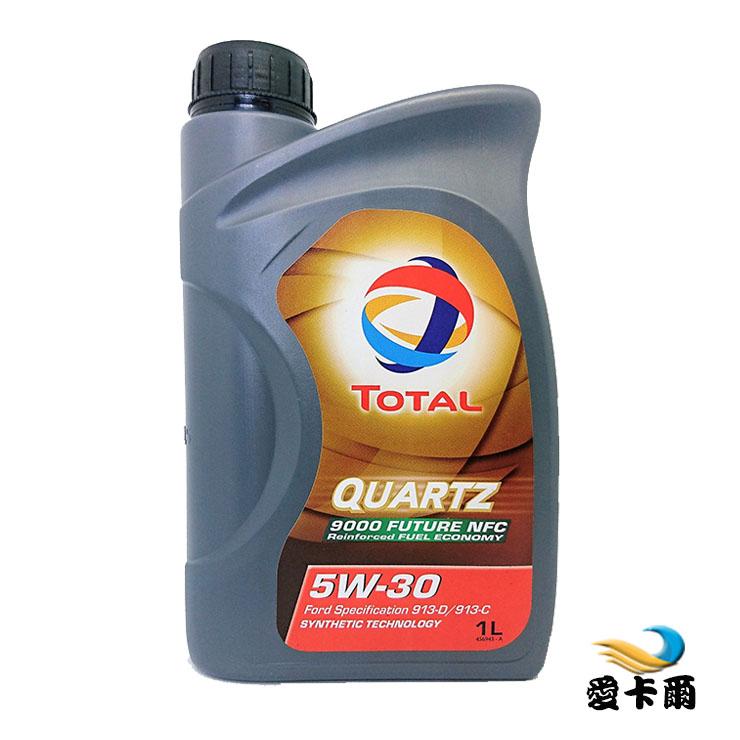 TOTAL QUARTZ 9000 FUTURE NFC 5W30合成機油 道德爾