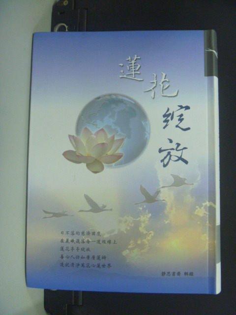 【書寶二手書T6/宗教_KMM】蓮花綻放_2007.冬.志工筆記_靜思書齋輯錄