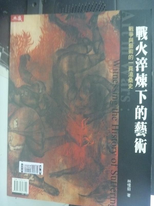【書寶二手書T6/大學藝術傳播_WDN】戰火淬煉下的藝術:戰爭與藝術的一頁滄桑史_林惺嶽