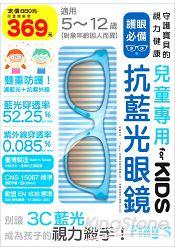 兒童專用抗藍光眼鏡for KIDS (水藍)