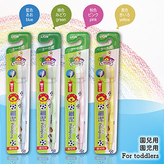 【Japanese Brand】LION Japan 獅王 KODOMO SYSTEMA  Super Fine Bristles Kids' Toothbrush for ages 3 to 6