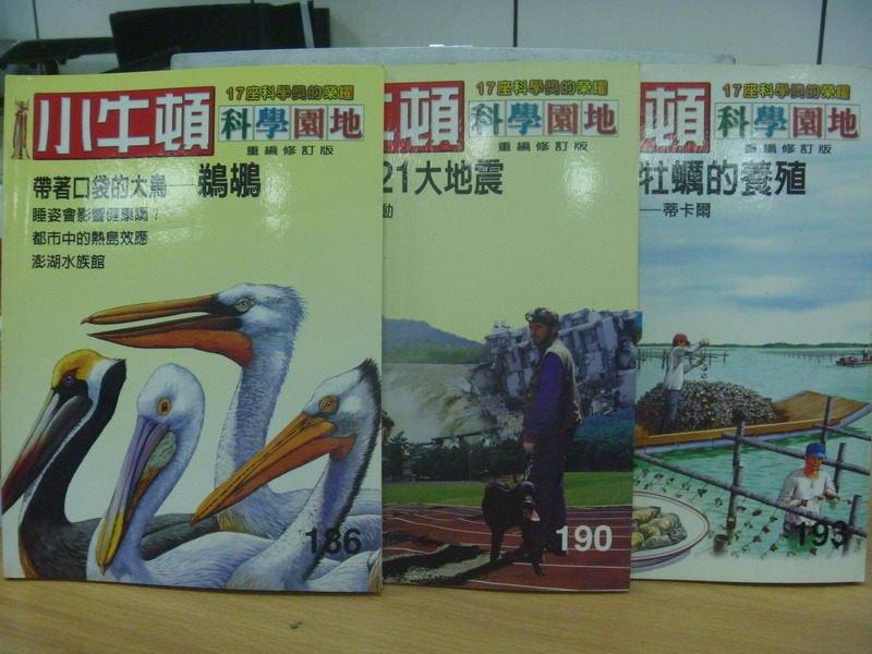 【書寶二手書T4/少年童書_XDF】小牛頓科學園地_186~193期間_3本合售_帶著口袋的大鳥-鵜鶘等