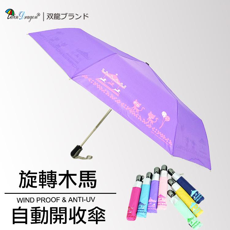 【雙龍牌】41吋旋轉木馬貓咪樂園自動開收折傘 防風防曬抗UV晴雨傘 陽傘洋傘B1646R
