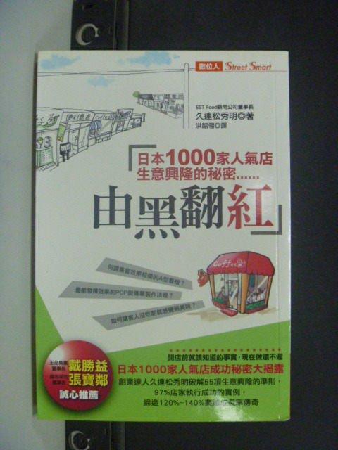 【書寶二手書T6/財經企管_GHP】由黑翻紅_久連松秀明