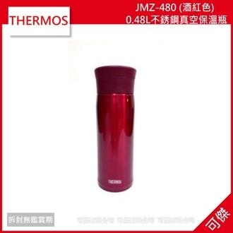 可傑 THERMOS 膳魔師 JMZ-480 (酒紅色) 0.48L不銹鋼真空保溫瓶 真空斷熱 超輕250g
