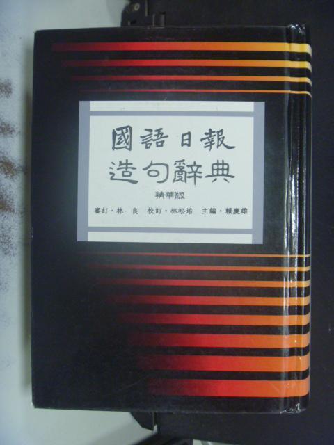 【書寶二手書T3/字典_HLJ】國語日報造句辭典_原價400_賴慶雄