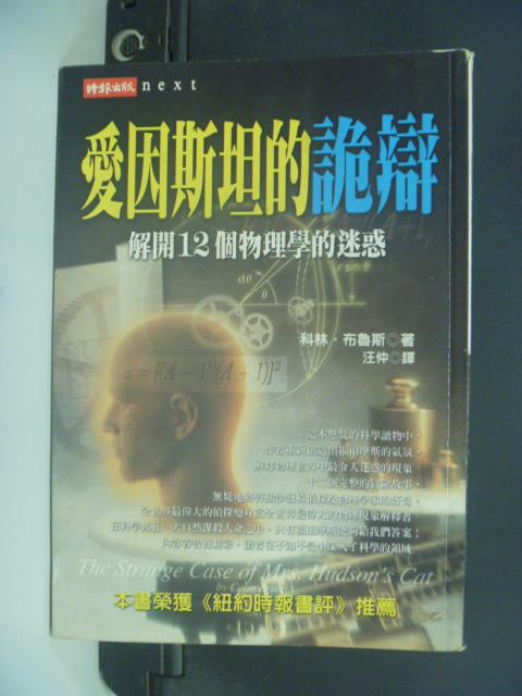 【書寶二手書T1/科學_NRZ】愛因斯坦的詭辯-解開12個物理學的迷惑_科林布魯斯