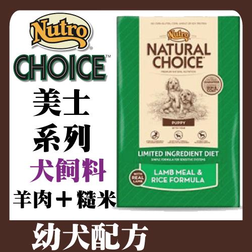 【美士Nutro】幼犬配方5磅-羊肉+糙米 加碼贈【寵物零食肉乾】