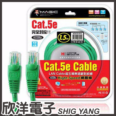 ※ 欣洋電子 ※ Magic 鴻象 Cat.5e Hight-Speed 純銅網路線 (CUPT5-015) 1.5M/1.5米/1.5公尺