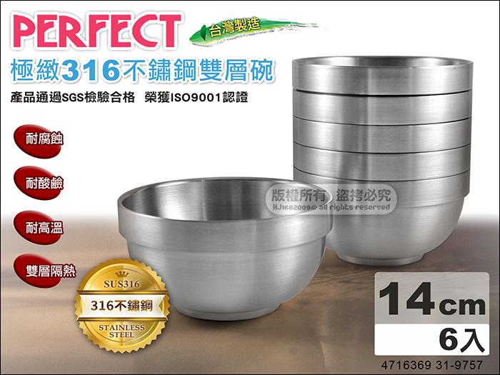 快樂屋♪PERFECT 316不鏽鋼雙層碗 14cm【 6入裝】31-9757 環保餐具/隔熱碗/飯碗/湯碗