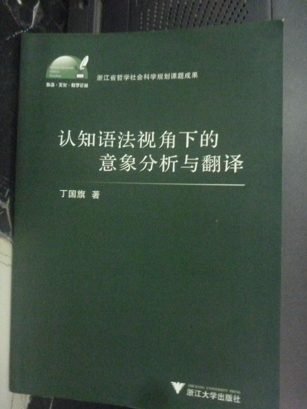 【書寶二手書T3/語言學習_ZEF】認知語法視角下的意象分析與翻譯_丁國旗_簡體書