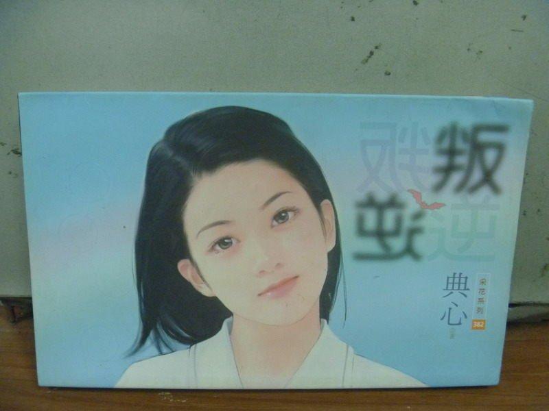 【書寶二手書T1/言情小說_JRK】叛逆_典心