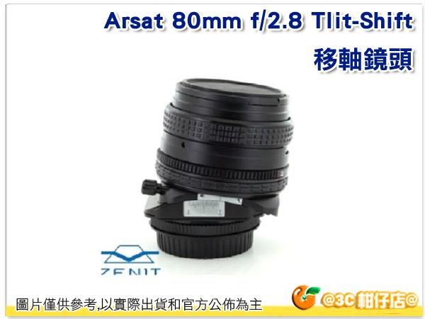 ZENIT 烏克蘭 阿薩特Arsat 80mm f/2.8 Tlit-Shift 移軸鏡頭 光圈2.8 for NIKON