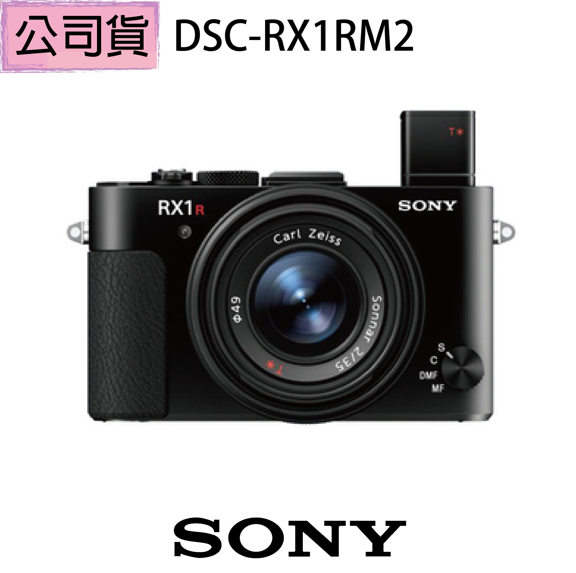 贈【SanDisk 64G 原電+KENKO Zeta 49mm  L-41 UV 究極版 超薄框多層度膜頂級保護鏡組】【SONY】 DSC-RX1RM2 (公司貨)