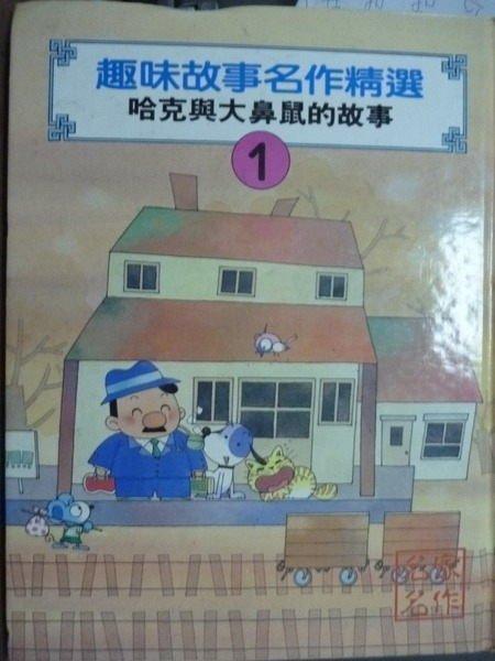 【書寶二手書T6/兒童文學_QHN】哈克與大鼻鼠的故事_葛冰等
