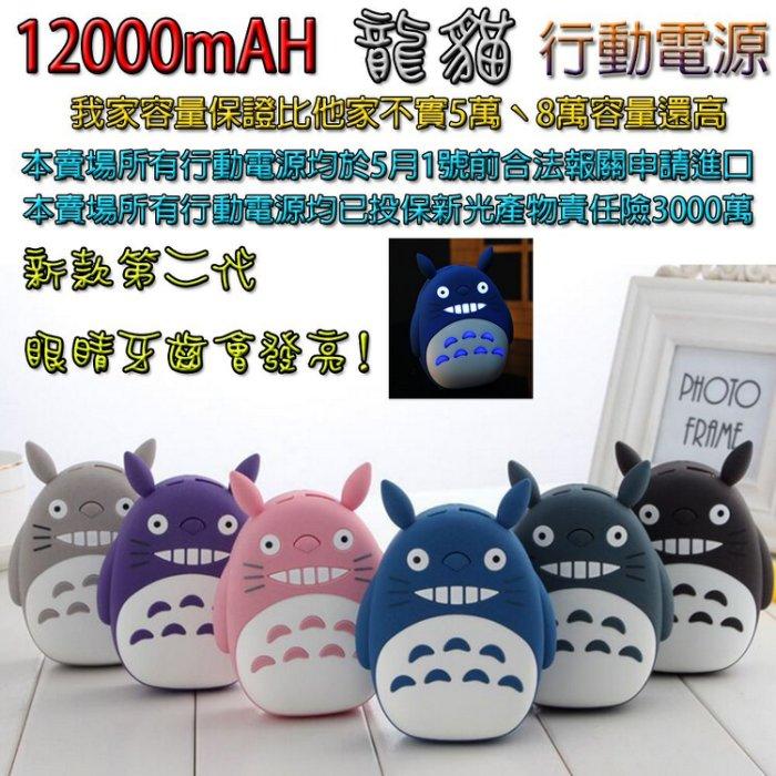 興雲網購【37462龍貓】12000mAh龍貓行動電源(保固180天) 三星 蝴蝶 IPhone sony HTC