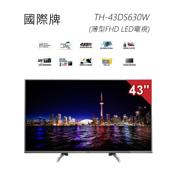 Panasonic國際牌 TH-43DS630W 43吋 FHD 薄型LED液晶電視