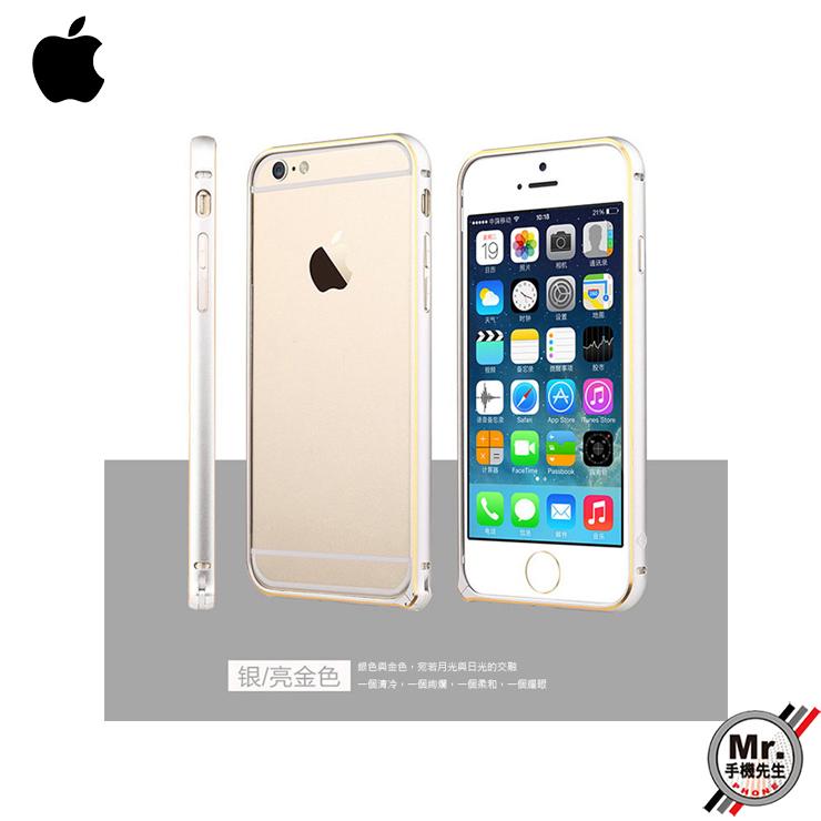 【TOTUDesign】iPhone 6 4.7吋 潤原素科技感鋁合金邊框 ※手機先生※