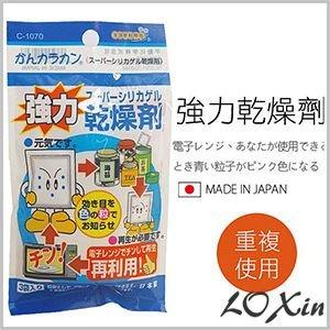 Loxin【SI0272】日本製 強力乾燥劑 乾燥劑 微波加熱 重複使用 環保 再利用 410