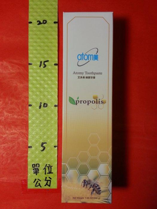 艾多美 蜂膠牙膏 200g#atom美