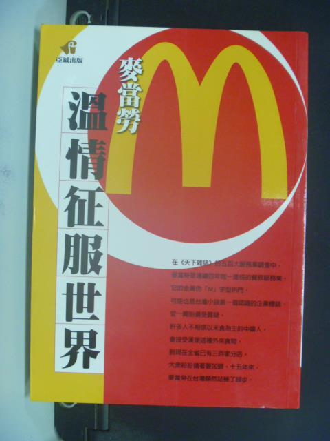 【書寶二手書T1/財經企管_OEW】麥當勞溫情征服世界_新加坡華新世紀企業管理研究院