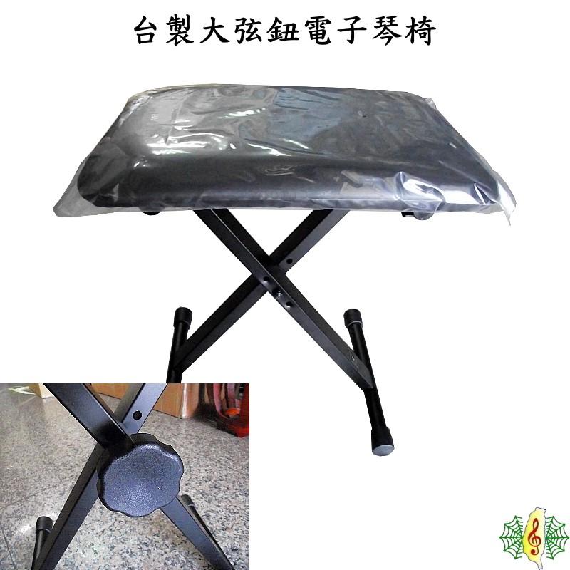 [網音樂城] 琴凳 琴椅 台製 電子琴椅 電鋼琴椅 大旋鈕 台灣 (調整不須工具)