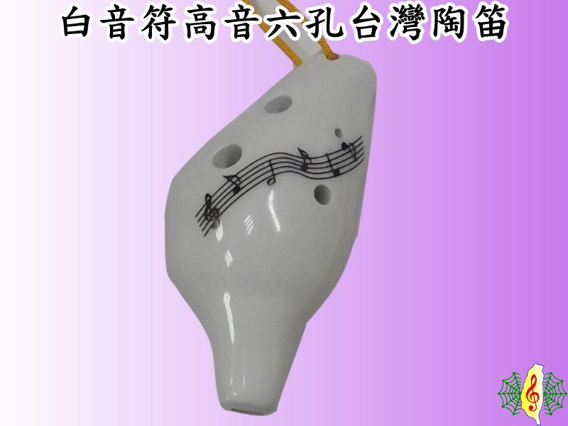 [網音樂城] 陶笛 ocarina 台製 台灣造型 白 音符 六孔 高音C調 (贈 樂譜 吊帶 紙盒)