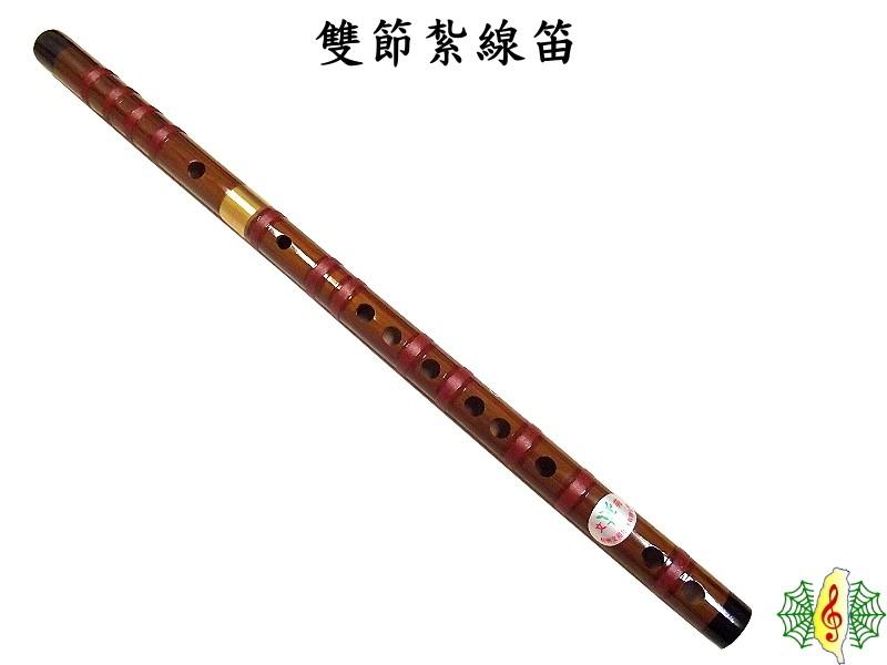 [網音樂城] 中國笛 紅線 雙節 紮線 曲笛 梆笛 笛子 竹笛 (附贈絨布套及笛膜)