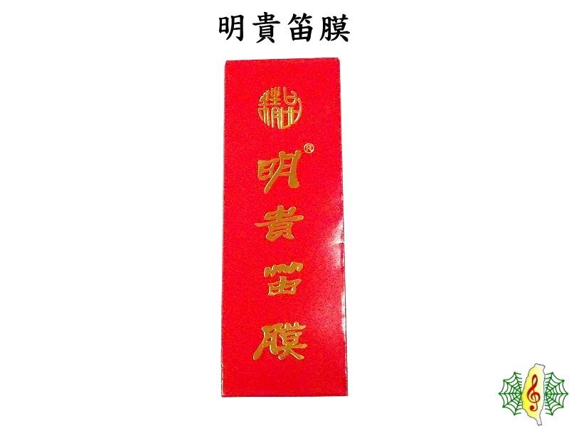 [網音樂城] 笛膜 明貴 中國笛 曲笛 梆笛 竹笛 蘆葦 葦膜 管膜 ( 一組四包)