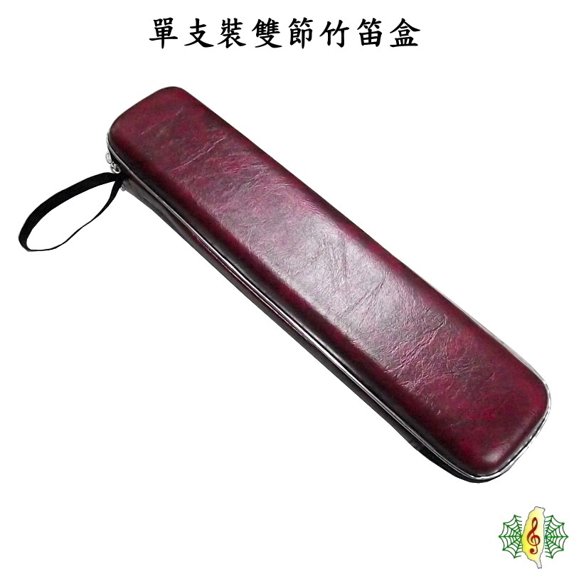 [網音樂城] 笛盒 中國笛 曲笛 梆笛 竹笛 笛子 仿皮 單支裝 雙節 (C調以下尺寸)(不含笛子)