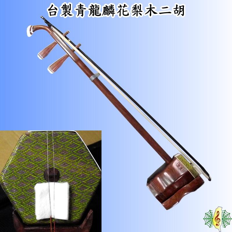 [網音樂城] 二胡 台製 青龍 仿生皮 珍琴 南胡 胡琴 合成皮 台灣 (贈 調音器 弱音器)
