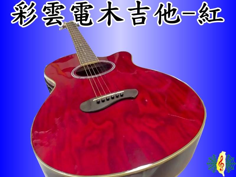 [網音樂城] 全新 40吋 雲彩木紋 電木 EQ 民謠吉他 木吉他 紅 酒紅 全配 (含 揹袋 調音器 揹帶....)