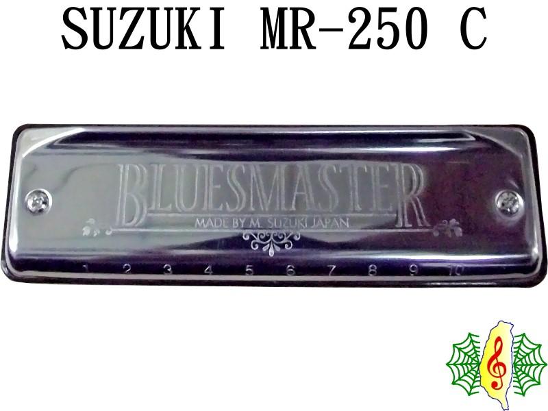 [網音樂城] suzuki 鈴木 口琴 10孔 藍調 民謠 單音 MR-250 BLUES MASTER 日本製造 ( MR-200 進化版 )