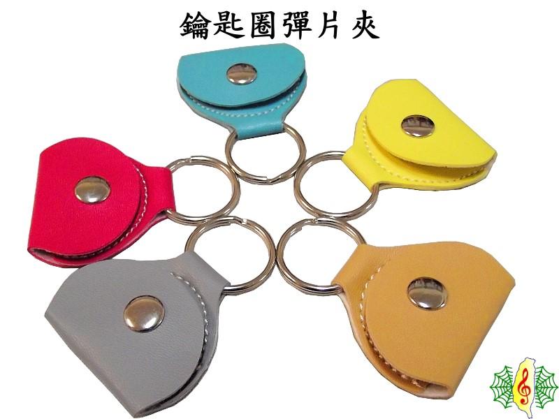 [網音樂城] 匹克夾 pick夾 彈片盒 彈片夾 皮革 鑰匙圈 吉他 柳琴 ( 彈片*4 + 彈片夾*2 )