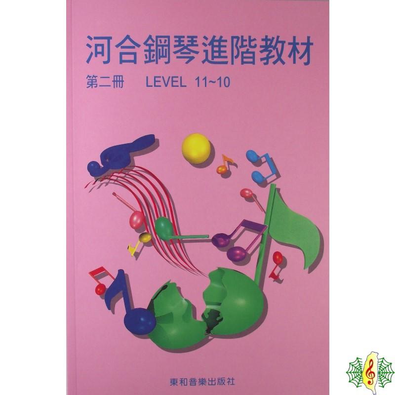 [網音樂城] 河合 鋼琴 進階教材2 KAWAI 東和 檢定 鋼琴 教材 樂譜 (繁體)