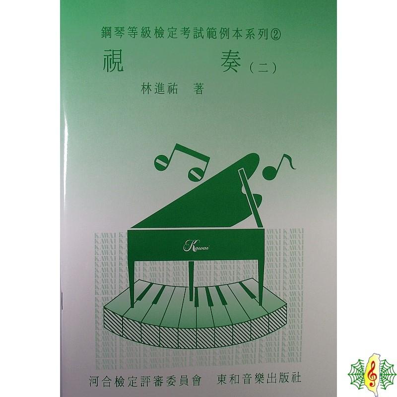 [網音樂城] 河合 鋼琴 視奏 2 KAWAI 東和 檢定 鋼琴 教材 樂譜 (繁體)