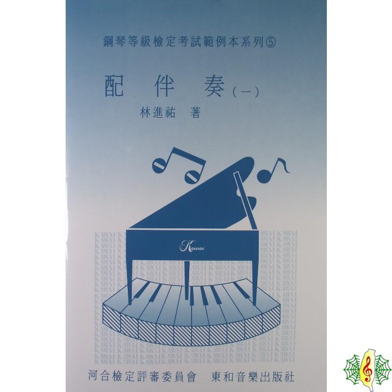 [網音樂城] 河合 鋼琴 配伴奏 1 KAWAI 東和 檢定 鋼琴 教材 樂譜 (繁體)