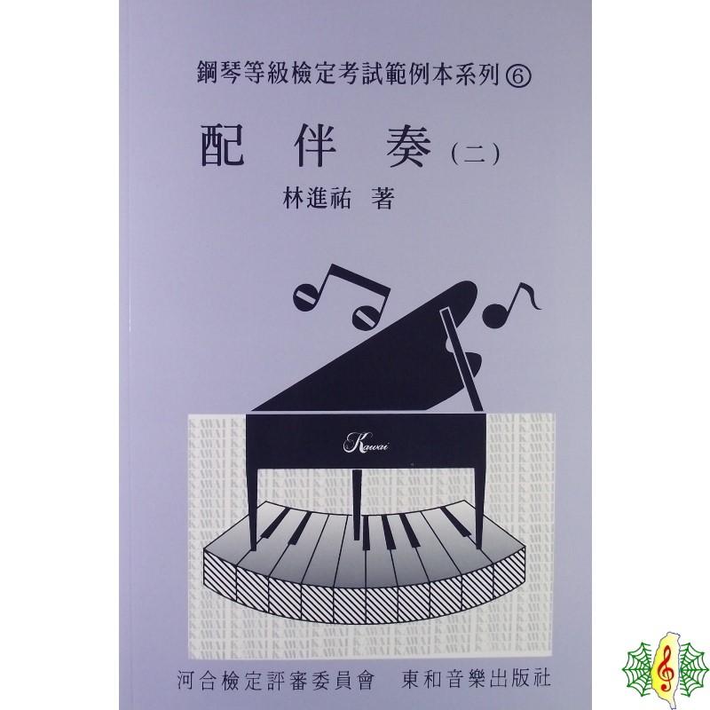 [網音樂城] 河合 鋼琴 配伴奏 2 KAWAI 東和 檢定 鋼琴 教材 樂譜 (繁體)