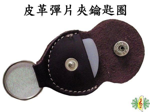 [網音樂城] 匹克夾 pick夾 彈片盒 彈片夾 皮革 鑰匙圈 吉他 柳琴 (附贈彈片*1)