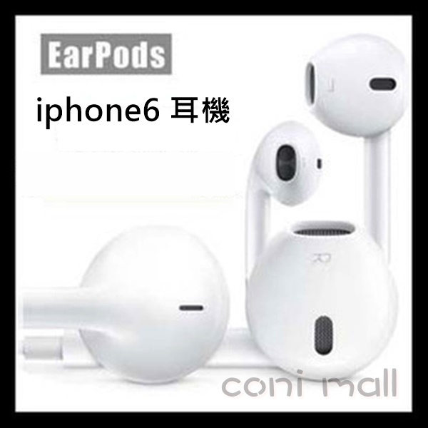 【coni shop】Apple Ear Pods耳機iphone6 iPad系列所有機型都可使用