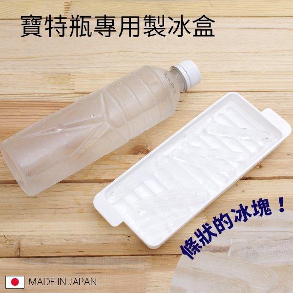 BO雜貨【SV5037】長型置冰盒 製冰器 長條型 製冰盒 冰塊 飲料 寶特瓶 冰塊水 冰箱 夏天必備