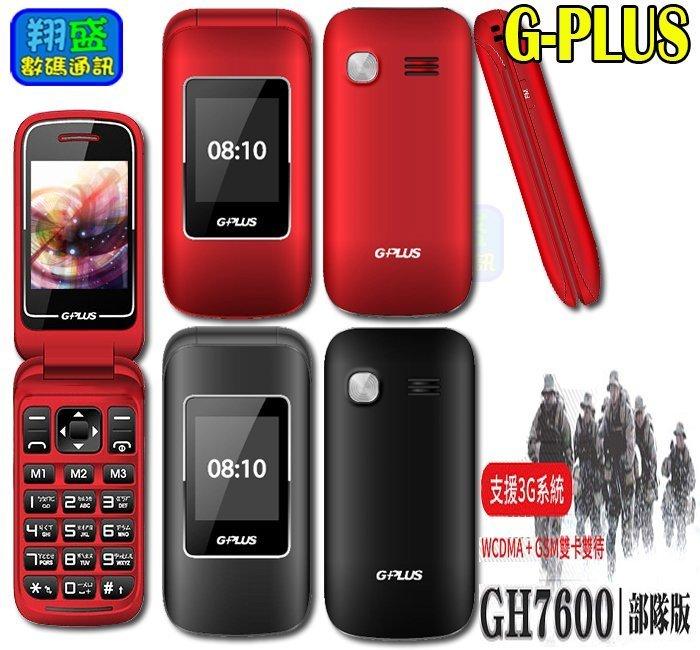 GPLUS GH7600 3G+2G 雙卡雙待機 無相機 軍人機 長輩機 老人機 全配 亞太4G/台灣之星可用【翔盛】