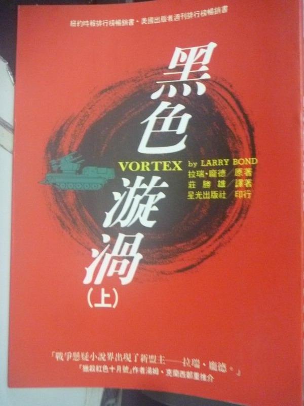 【書寶二手書T3/一般小說_JSH】黑色漩渦(上)_拉瑞龐德