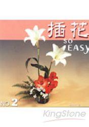 插花SO EASY(2)